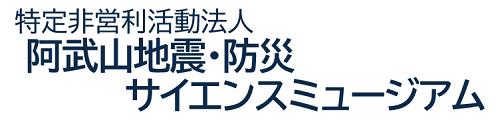 特定非営利活動法人 阿武山地震・防災サイエンスミュージアム
